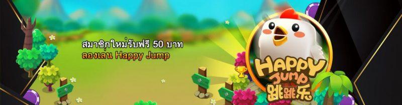 สมาชิกใหม่เล่น-Happy-jump-ฟรี-50-บาท