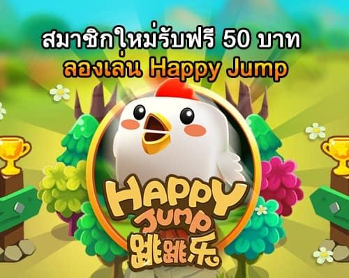 สมาชิกใหม่เล่น-Happy-jump-ฟรี-50-บาท(500x400)