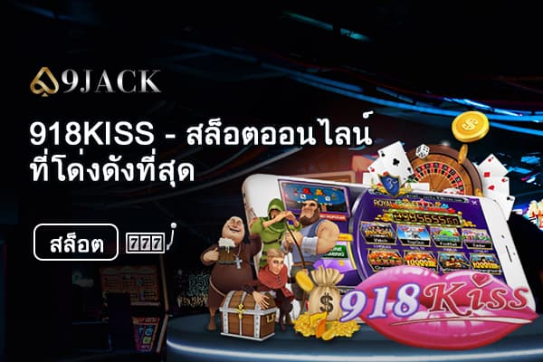 918KISS-MOST-FAMOUS-ONLINE-SLOTS