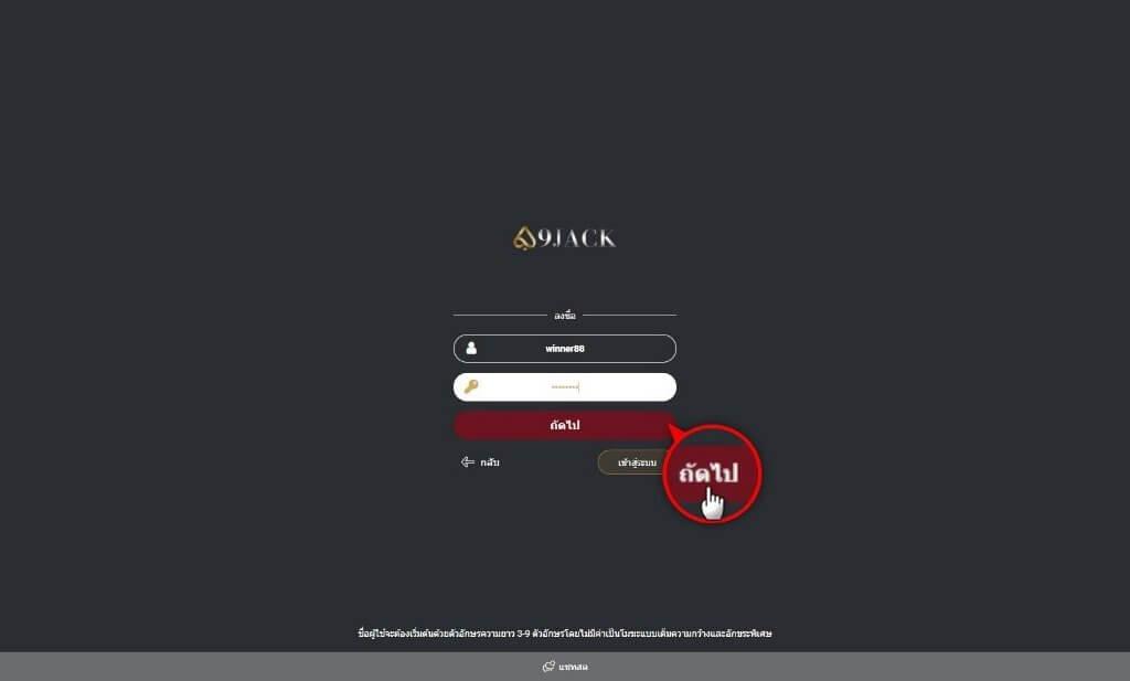 9JACK-กรอกข้อมูลชื่อผู้ใช้และ-รหัสผ่าน-1024x617