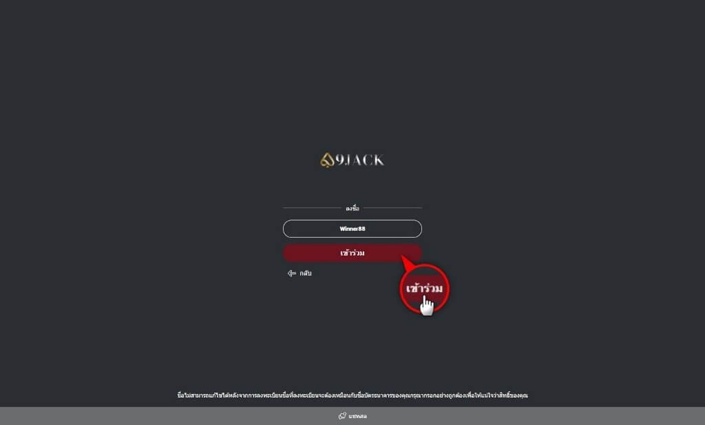 9JACK-กรอก-ชื่อผู้ใช้-จากนั้นกดเข้าร่วม-1024x617