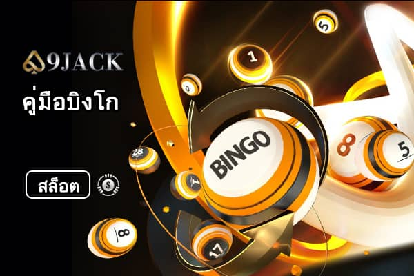 Best-Online-Slots-Real-Money-Betting-Guide-of-Bingo(600x400)
