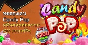 Free Play SG candypop-600