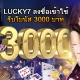 Lucky7 ลงชื่อเข้าใช้รับโบนัส 3000 บาท(600x400)