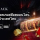 The Top of Thailand Game Slot Online Introduction600x400