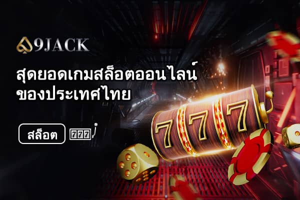 The Top of Thailand Game Slot Online