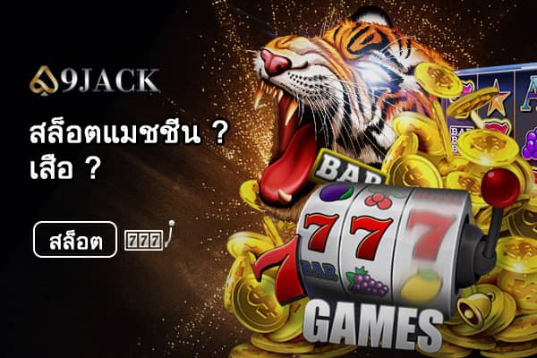"Why-Online-Slot-Machines-also-Known-as-""Tiger""-Machine(600x400)"